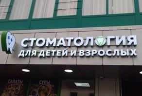 Эв клиник стоматология в Чертаново