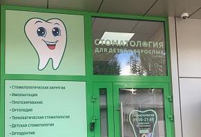 Вход в клинику